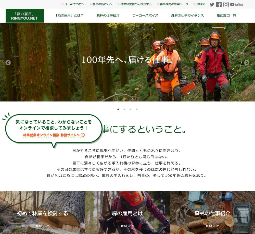 緑の雇用の、ホームページのキャプチャー画像